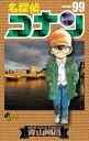 名探偵コナン(99) (少年サンデーコミックス) [ 青山 剛昌 ]