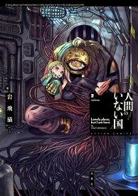 人間のいない国(2) (アクションコミックス (月刊アクション)) [ 岩飛猫 ]