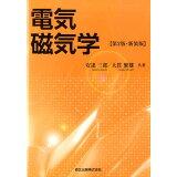電気磁気学第2版・新装版