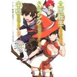 二度転生した少年はSランク冒険者として平穏に過ごす(2) (ガンガンコミックス UP!)