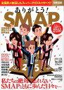 ありがとう!SMAP 空前絶後の男性アイドルの四半世紀 (別冊宝島)