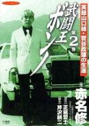 武闘王ボンノ(2)