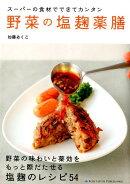 【バーゲン本】野菜の塩麹薬膳ースーパーの食材でできてカンタン