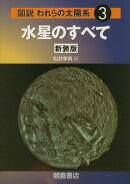 【謝恩価格本】図説 われらの太陽系3水星のすべて(新装版)