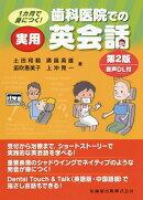 歯科医院での実用英会話第2版