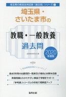 埼玉県・さいたま市の教職・一般教養過去問(2020年度版)