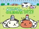2021 カピバラさん 卓上カレンダー