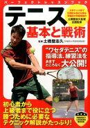 テニス基本と戦術
