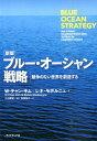 ブルー・オーシャン戦略新版 競争のない世界を創造する (Harvard Business Review Press) [ W.チャン・キム ]