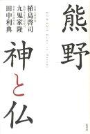 熊野神と仏