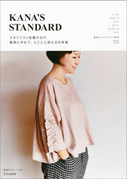 KANA'S STANDARD スタイリスト佐藤かなの簡単に作れて、とことん使える [ 佐藤かな ]