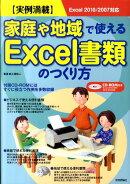 家庭や地域で使えるExcel書類のつくり方