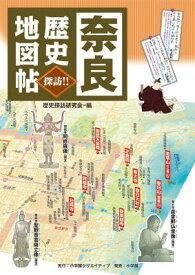 奈良歴史地図帖 探訪!! [ 歴史探訪研究会 ]