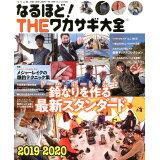 なるほど!THEワカサギ大全(2019-2020) ドーム、ボート、水上 鈴なりを作る最新スタンダード (別冊つり人)