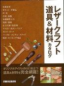 【バーゲン本】レザークラフト道具&材料カタログ