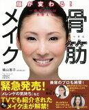 【バーゲン本】骨筋メイク