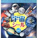 小学館の図鑑NEO宇宙シール (まるごとシールブック)