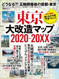 東京大改造マップ2020-20XX [ 日経アーキテクチュア ]
