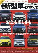 国産新型車のすべて(2018年)