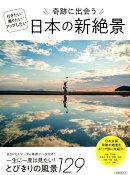 奇跡に出会う日本の新絶景