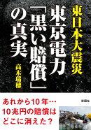 東日本大震災 東京電力「黒い賠償」の真実