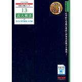 法人税法総合計算問題集応用編(2020年度版) (税理士受験シリーズ)