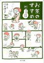お茶のすすめ お気楽「茶道」ガイド [ 川口澄子(イラストレーター) ]