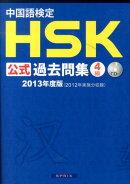 中国語検定HSK公式過去問集4級(2013年度版)