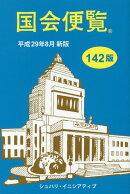 国会便覧(平成29年8月新版)142版