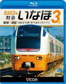 E653系 特急いなほ3号 新潟〜酒田 国指定名勝「笹川流れ」を左手に【Blu-ray】