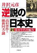 逆説の日本史 21 幕末年代史編4