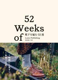 靴下を編む52週 [ Laine Publishing ]