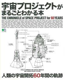 宇宙プロジェクトがまるごとわかる本 人類の宇宙開拓60年間の軌跡 (エイムック)