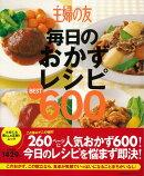 【バーゲン本】主婦の友毎日のおかずレシピBEST600