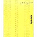 広島・宮島3版 (ことりっぷ)