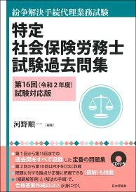 特定社会保険労務士試験過去問集 第16回(令和2年度)試験対応版 [ 河野順一 ]
