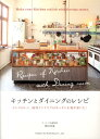 キッチンとダイニングのレシピ センスのいい、海外インテリアのキッチンを我が家にも [ グラフィック社 ]