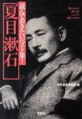夏目漱石の人気作品、いま読みたいおすすめの1冊は?