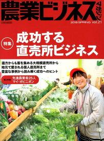 農業ビジネスマガジン(vol.21(2018 SPR) 特集:成功する直売所ビジネス (イカロスMOOK)