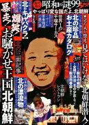 臨時増刊昭和の謎99 SPSP