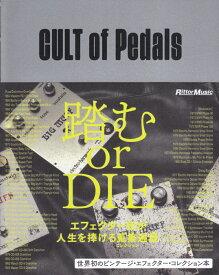 CULT of Pedals