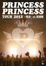 PRINCESSPRINCESSTOUR2012〜再会〜at武道館[PRINCESSPRINCESS]