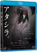 アタシラ。 〔ディレクターズカット版〕【Blu-ray】