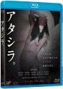 アタシラ。 〔ディレクターズカット版〕【Blu-ray】 [ 森野美咲 ]