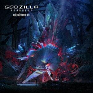 GODZILLA 決戦機動増殖都市 オリジナルサウンドトラック [ 服部隆之 ]