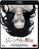 ジェーン・ドウの解剖【Blu-ray】