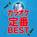 カラオケ定番BEST