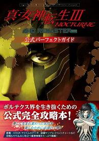 真・女神転生III NOCTURNE HD REMASTER 公式パーフェクトガイド [ ファミ通書籍編集部 ]
