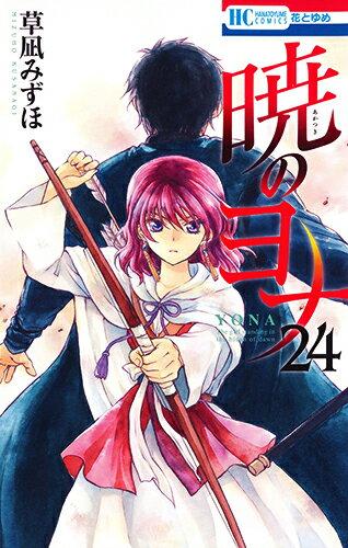 暁のヨナ 24 (花とゆめコミックス) [ 草凪みずほ ]