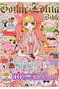 ゴシック&ロリータバイブル(vol.51)
